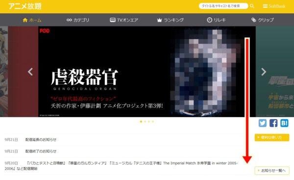 サイト 公式 アニメ 放題
