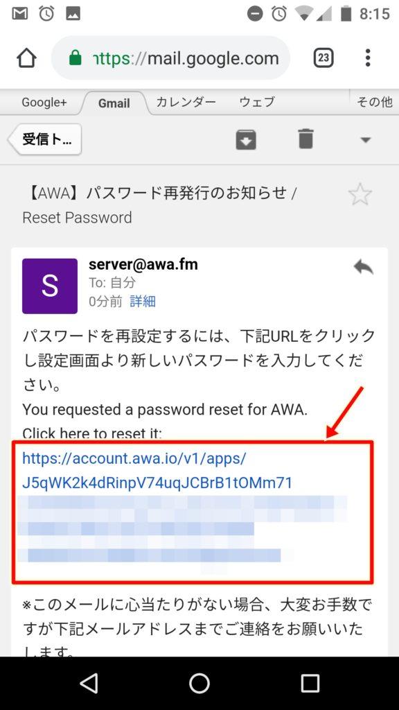 AWA(アワ)のパスワード再設定手順