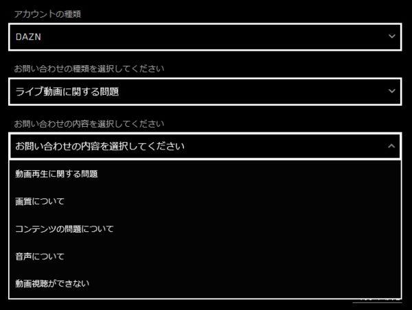 DAZN(ダゾーン)お問い合わせ画面
