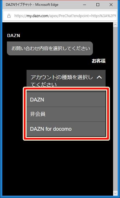 DAZN(ダゾーン)お問い合わせライブチャット画面