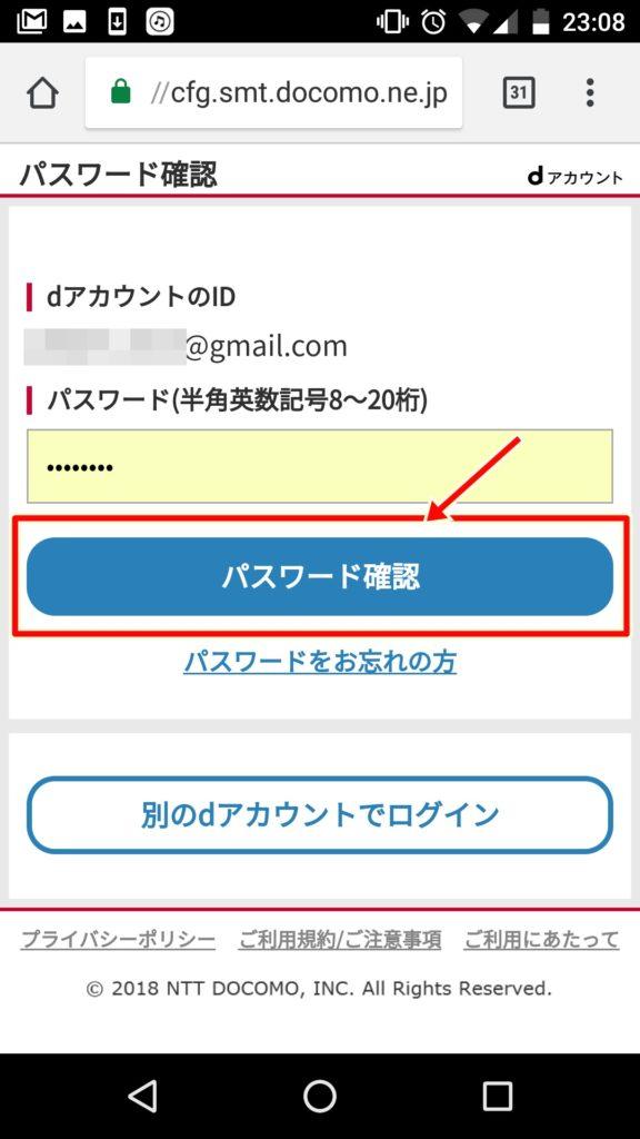 dマガジンのスマホWEBログイン画面
