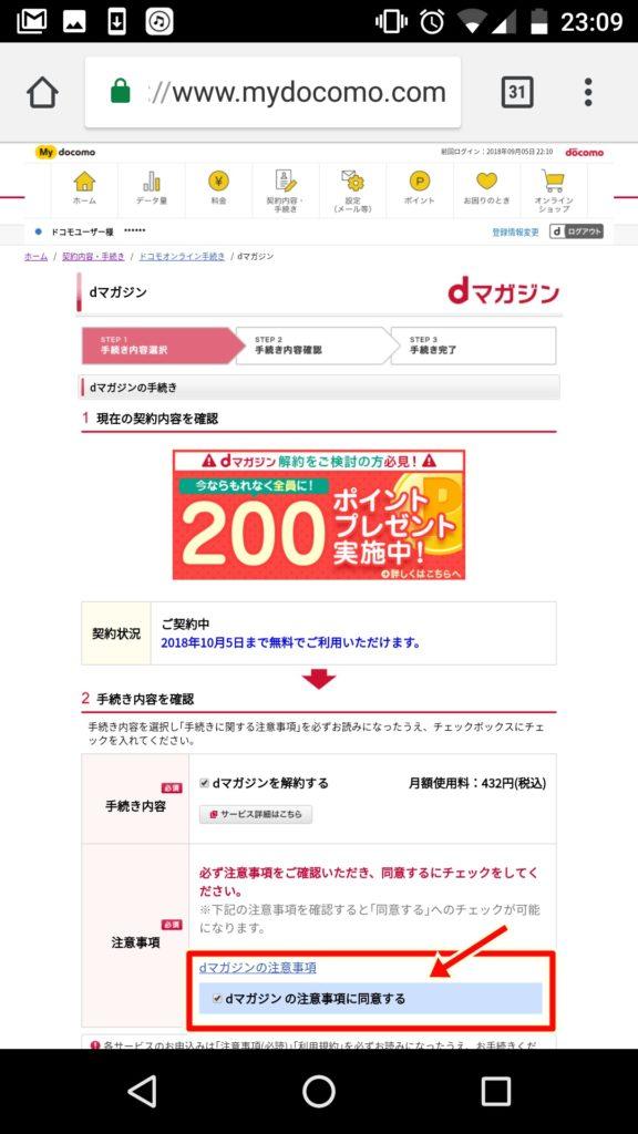 dマガジンのスマホWEB解約画面