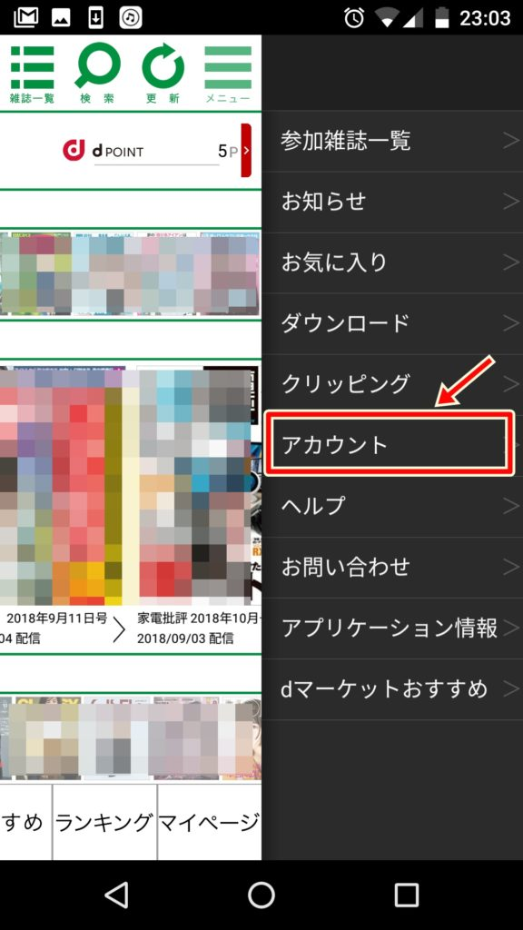 dマガジンのスマホアプリ画面