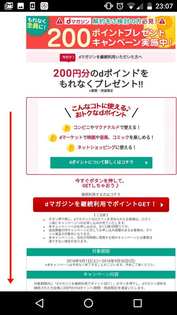 dマガジンのスマホWEB画面