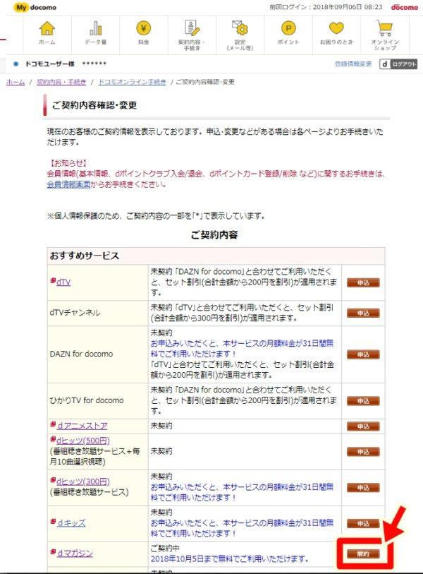 dマガジンのパソコンWEB解約画面