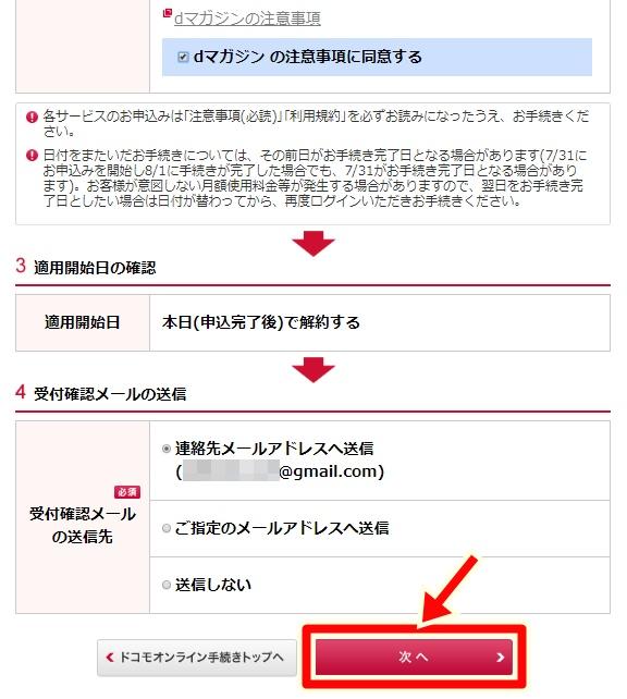 dマガジンのパソコンWEB解約手続き画面