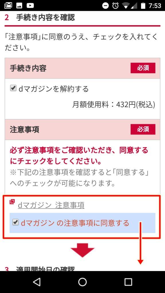 dマガジンのスマホWEB解約手続き画面