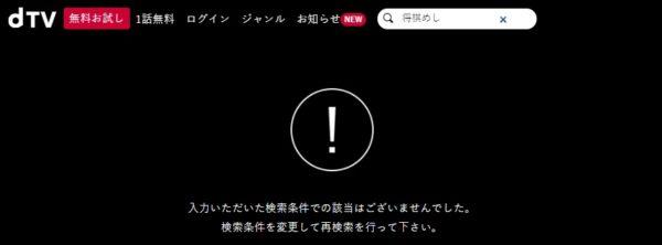 dTV「将棋めし」検索結果