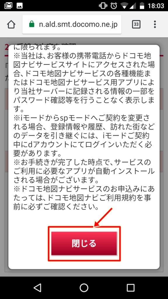 ドコモ地図ナビの解約手続き画面(スマホブラウザ画面)