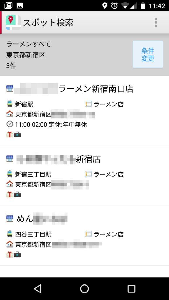 ドコモ地図ナビのスポット検索機能