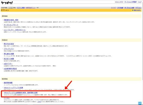 ヤフープレミアムのパソコンブラウザ解約画面