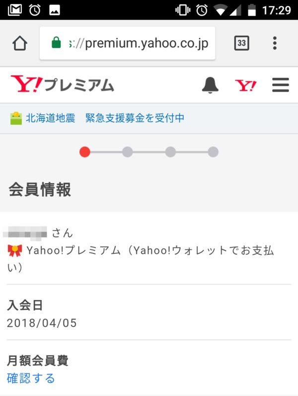 ヤフープレミアムのスマホWEB解約画面