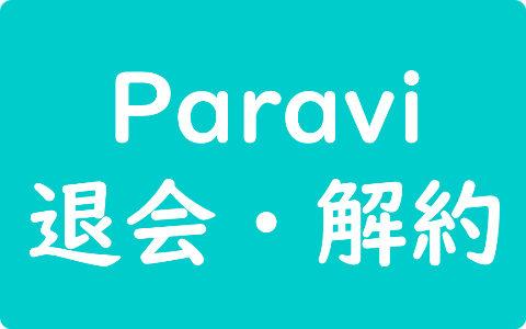 【画像解説】Paraviの解約手順(手間や違約金の有無も調査)