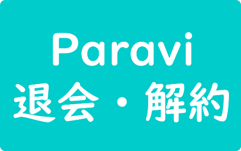 Paraviの解約手順