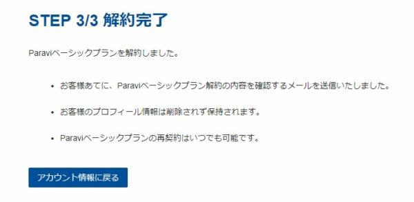 Paravi(パラビ)解約手順画面(パソコン版)