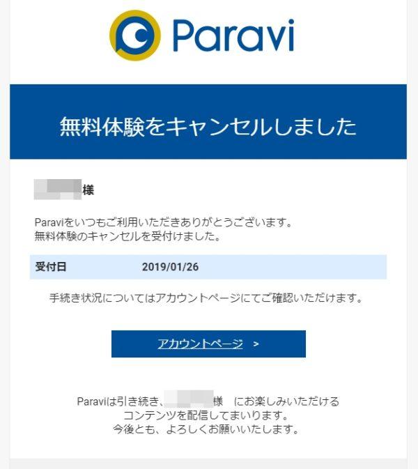 Paravi(パラビ)解約完了画面(パソコン版)