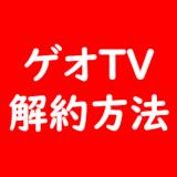 【調査】ゲオTVの解約に違約金は?退会までの流れを画像で解説