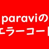paraviの エラーコード