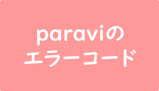 Paraviのエラー「2055・2056」の解決策《その他エラーコード一覧も》