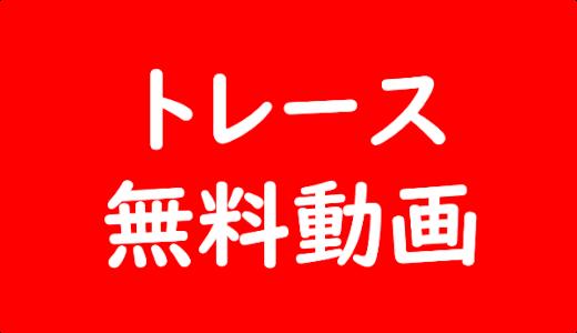 【全話】トレースの無料動画はココ!見逃した1話から最新話まで一気に見る方法