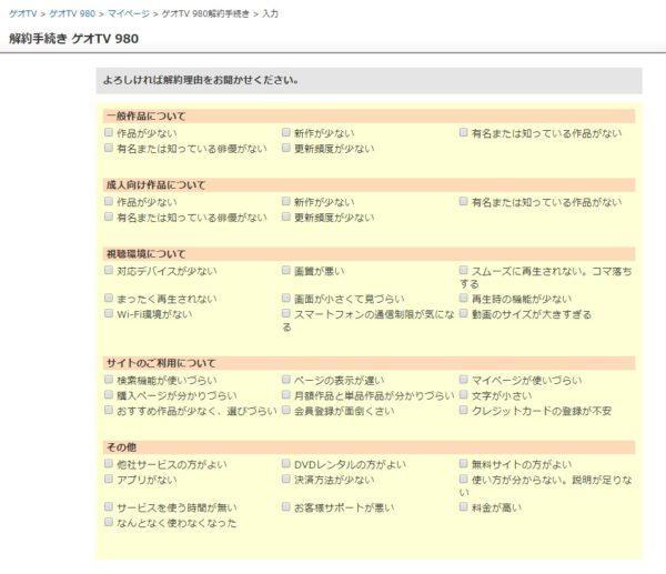 ゲオTV解約手続き画面(パソコン版)