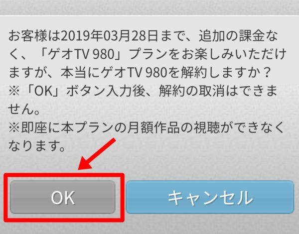 ゲオTV解約手続き画面(スマホ版)