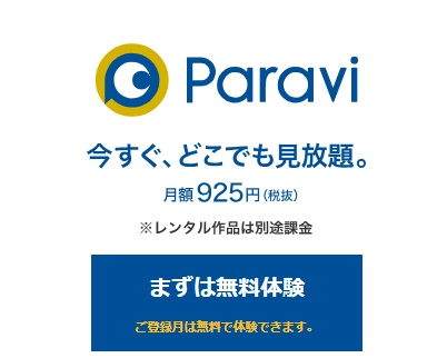 Paravi(パラビ)無料体験