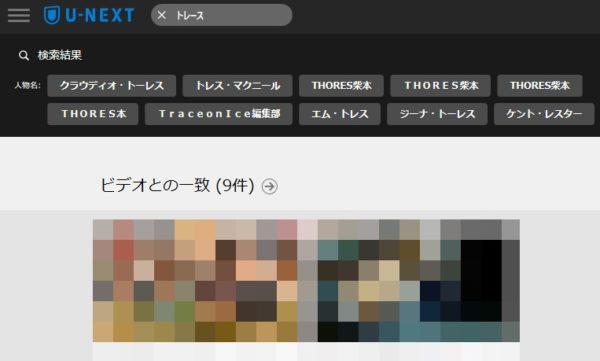U-NEXT「トレース」検索結果