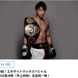 井上尚弥 ボクシング