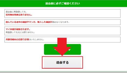 【退会】ブック放題の解約時の違約金は?契約期間縛りも規約から調査!