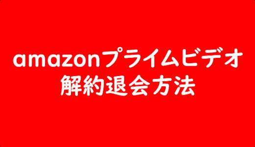 Amazonプライムビデオの解約方法!違約金や契約縛り【規約を調査】