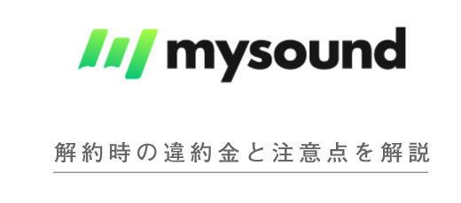 【図解】mysoundの解約・退会方法!違約金や解約確認方法も