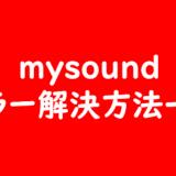 mysoundのエラー解決策一覧【再生できない・ダウンロードできない・勝手に起動など】