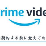 プライムビデオを複数契約する際の注意点