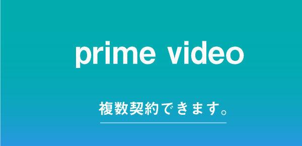 Amazonプライムビデオは個人で複数契約が可能