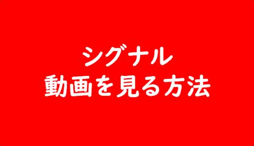 シグナル長期未解決事件捜査班の動画全話(1話~最終話)!無料・有料視聴方法