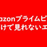 Amazonプライムビデオ 音だけで見れないエラー