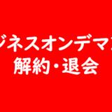 ビジネスオンデマンド 解約・退会