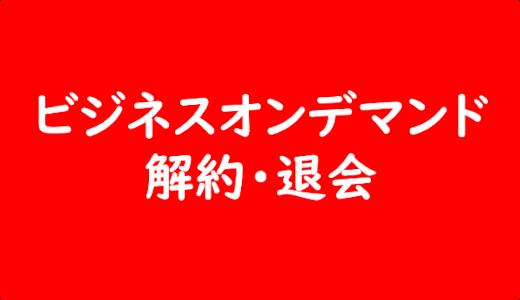 【テレビ東京】ビジネスオンデマンドの解約!無料期間のみ退会でも違約金なし?