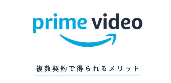プライムビデオを複数契約