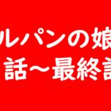 ルパンの娘 1話~最終話