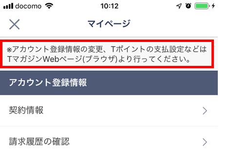 Tマガジン アプリで解約できない