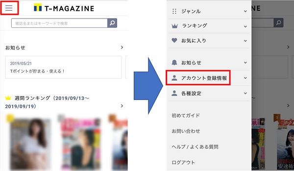 Tマガジン マイページではなくアカウント登録情報