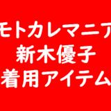 モトカレマニア 新木優子の着用アイテム・衣装・バッグ一覧