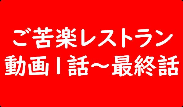 ご苦楽レストラン 動画1話~最終話