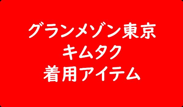 グランメゾン東京 キムタク 着用アイテム