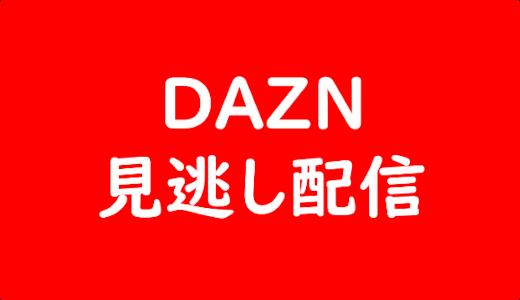 DAZNの見逃し配信は《いつからいつまで》見れるか?各番組を調査!