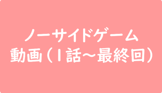 ノーサイドゲームの動画(1話~最終回)ネタバレ注意!あらすじやキャストも