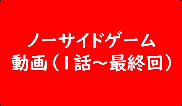 ノーサイドゲーム 動画(1話~最終回)