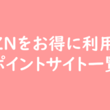 DAZNをお得に利用する ポイントサイト一覧